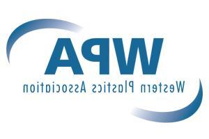 西方塑料协会